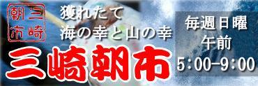 神奈川県三浦半島三崎朝市