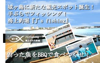 在城岛钓鱼和海滨BBQ烧烤