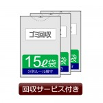 ゴミ袋15L×3枚販売価格 600円
