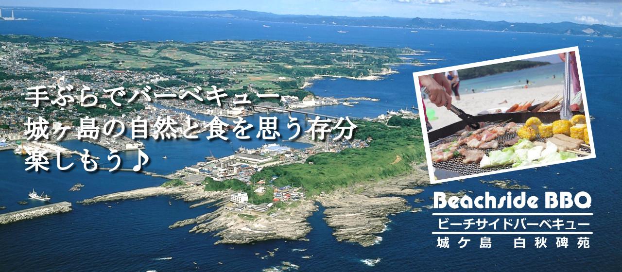 神奈川県三浦半島城ケ島手ぶら海水浴&バーベキュー