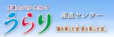 神奈川県三浦半島三崎うらり産直センター