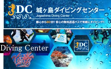 神奈川県三浦半島城ヶ島ダイビングセンター