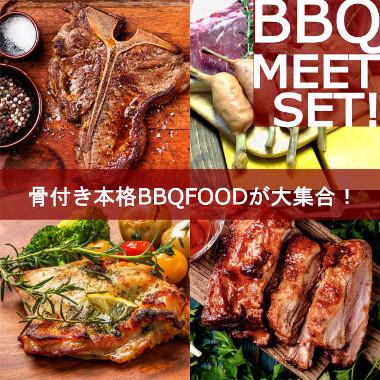 本格BBQ肉3.8ポンドセット