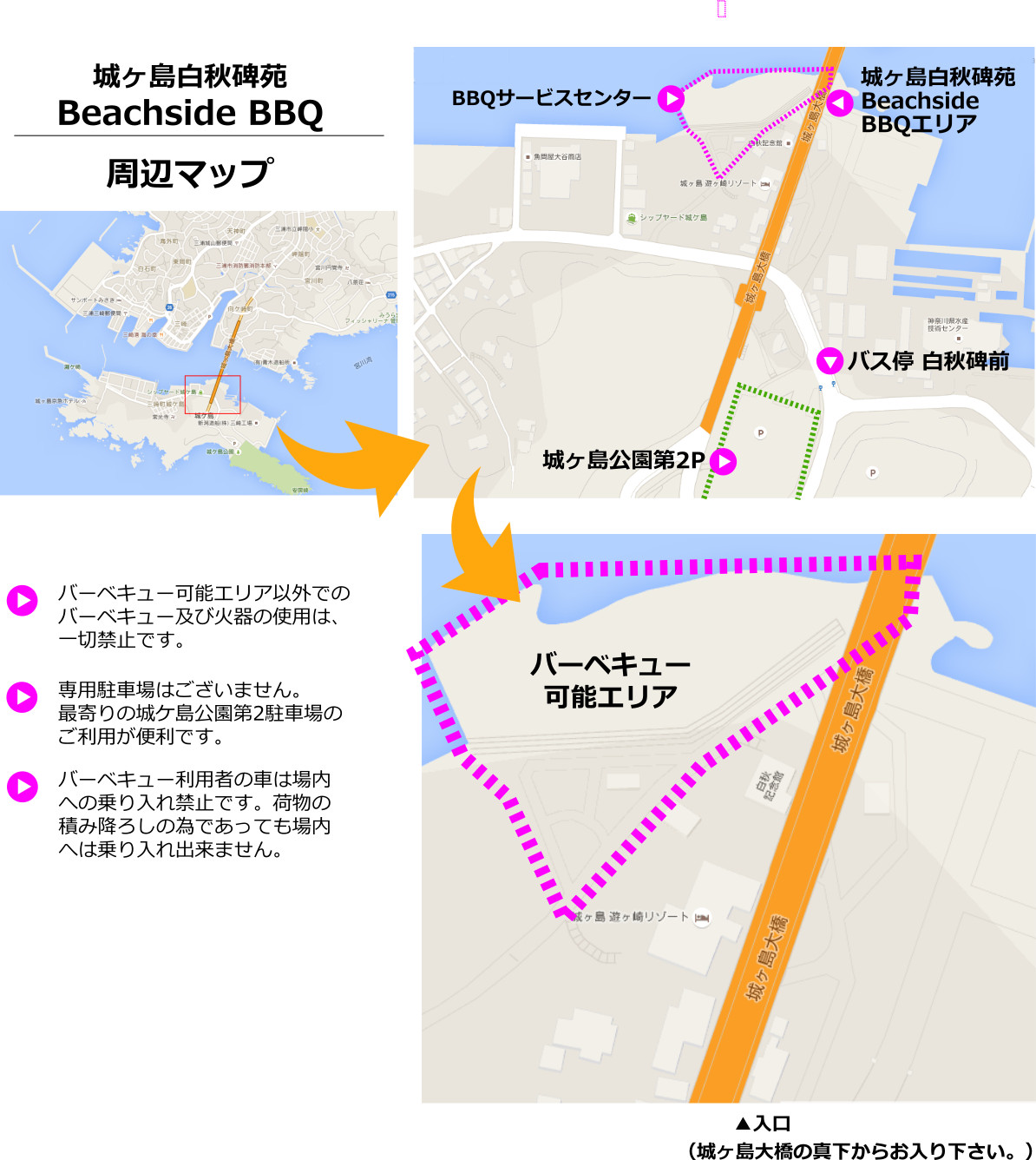 城ヶ島ビーチサイドバーベキュー周辺マップ